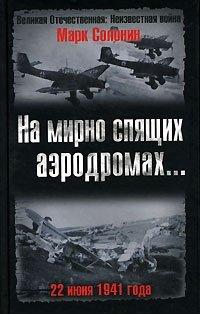 На мирно спящих аэродромах... 22 июня 1941 года