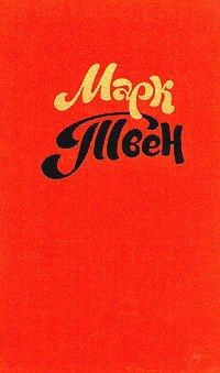 Марк Твен. Собрание сочинений в восьми томах. Том 6
