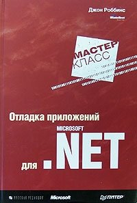 Отладка приложений для Microsoft .NET, Джон Роббинс