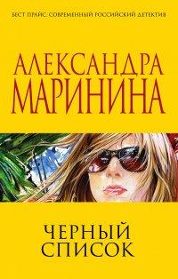 Черный список, Александра Маринина