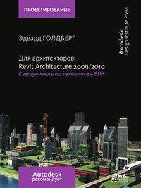 Для архитекторов. Revit Architecture 2009/2010. Самоучитель по технологии BIM