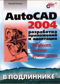 AutoCAD 2004: разработка приложений и адаптация