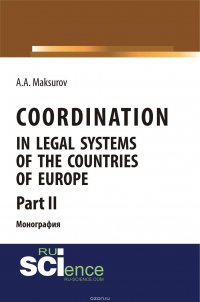 Coordination in legal systems of the countries of Europe. Part II,  А. Максуров А. А.