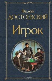 Игрок, Федор Михайлович Достоевский