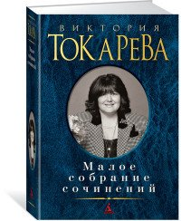 Виктория Токарева. Малое собрание сочинений