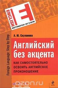 Английский без акцента. Как самостоятельно освоить английское произношение, А. Ю. Скуланова