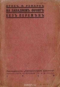 На западном фронте без перемен, Эрих М. Ремарк