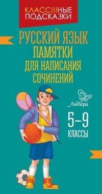 Русский язык.Памятки для написания сочинений 5-9 классы