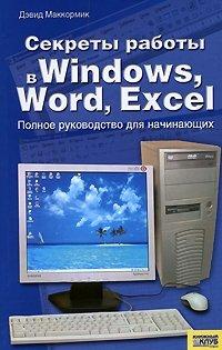 Секреты работы в Windows, Word, Excel. Полное руководство для начинающих