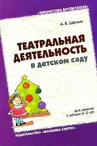 Театральная деятельность в детском саду