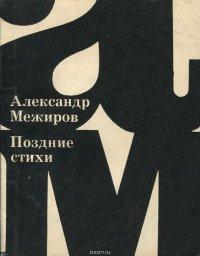 Александр Межиров. Поздние стихи