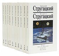 Аркадий Стругацкий, Борис Стругацкий. Собрание сочинений в 10 томах (комплект из 10 книг)