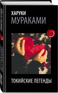 Лучшие рассказы от Харуки Мураками (комплект из 2 книг)