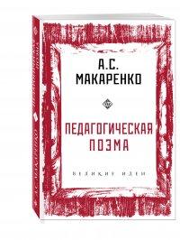 Педагогическая поэма, С. Макаренко А.С.
