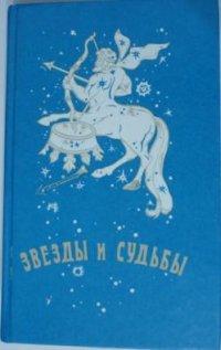 Звезды и судьбы. Антология гороскопов