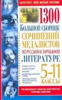 1300. Большой сборник сочинений медалистов по русской и зарубежной литературе