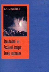 Чрезвычайный век Российской истории. Четыре фрагмента