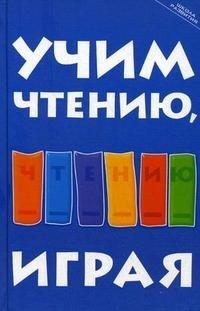 Учим чтению, играя