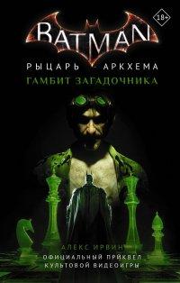 Бэтмен. Рыцарь Аркхема: Гамбит Загадочника, Алекс Ирвин