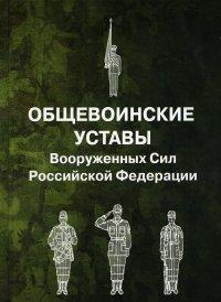 Общевоинские уставы Вооруженных Сил РФ (пер.), нет автора