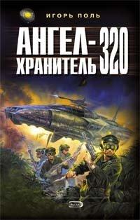 Ангел-хранитель 320, Игорь Поль