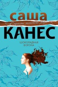 Шоколадная ворона, Саша Канес