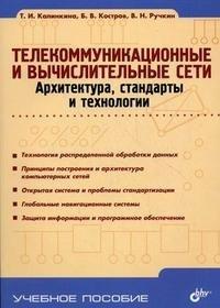 Телекоммуникационные и вычислительные сети. Архитектура, стандарты и технологии