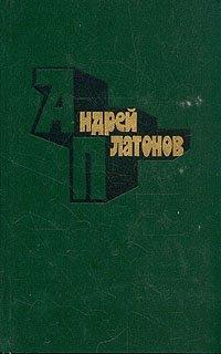 Андрей Платонов. Избранные произведения
