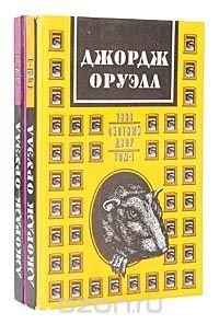 Джордж Оруэлл. Сочинения в 2 томах (комплект из 2 книг)