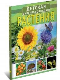 Растения. Детская энциклопедия