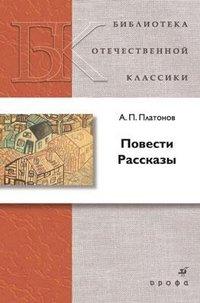 А. П. Платонов. Повести. Рассказы