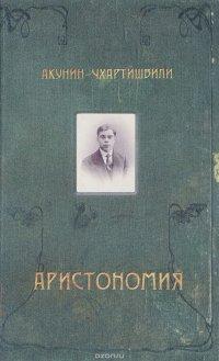 Аристономия, Акунин-Чхартишвили