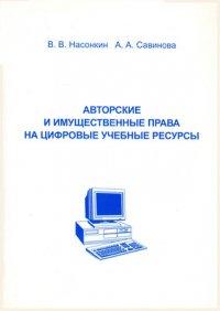 Авторские и имущественные права на цифровые учебные ресурсы