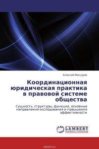 Координационная юридическая практика в правовой системе общества, Алексей Максуров