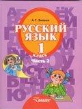 Русский язык. 1 класс. В 3 частях. Часть 2