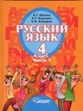 Русский язык. 3 класс. В 2 частях. Часть 1. Развитие речи. Грамматика, А. Г. Зикеев