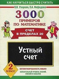3000 примеров по математике. Устный счет. Счет в пределах 20. 2 класс