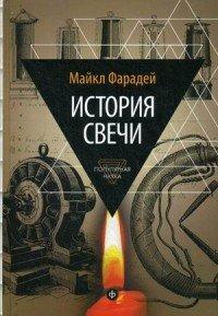 История свечи. Избранные работы по физике и химии