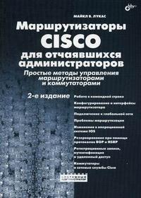 Маршрутизаторы Cisco для отчаявшихся администраторов. Простые методы управления маршрутизаторами и коммутаторами