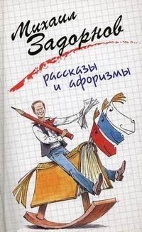 Михаил Задорнов. Рассказы и афоризмы