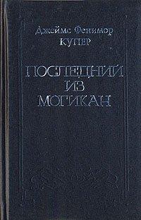 Джеймс Фенимор Купер. Собрание сочинений в восьми томах. Том 2