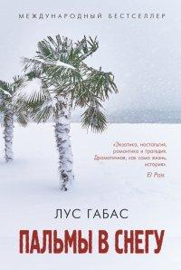 Пальмы в снегу, Лус Габас