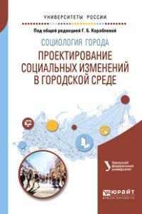 Социология города. Проектирование социальных изменений в городской среде. Учебное пособие