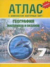 Атлас. География материков и океанов. 7 класс. С комплектом контурных карт