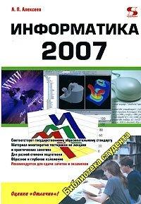 Информатика 2007