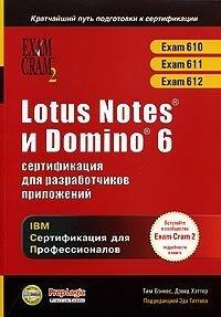 Lotus Notes и Domino 6. Сертификация для разработчиков приложений (+ CD-ROM)