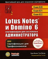 Lotus Notes и Domino 6. Сертификация для системного администратора (+ CD-ROM)