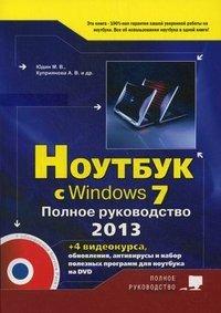 Ноутбук с Windows 7. Полное руководство 2013 (+ DVD-ROM)