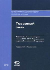 Товарный знак. Постатейный комментарий статей 1477-1515 Гражданского кодекса Российской Федерации