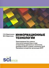 Информационные технологии. Проектирование базы данных технической документации в виде интерактивных электронных технических руководств (ИЭТР) в рамках технологии CALS. Программно-аппаратная о
